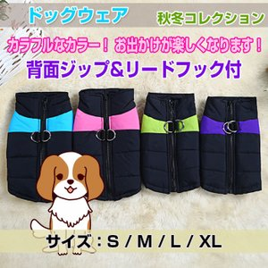 ドッグウェア 犬の服 コットン ベスト 背面ジップ リードフック付|shop-always