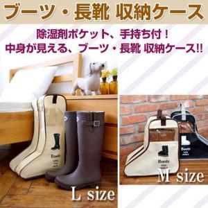 ブーツ 収納ケース 長靴 透明 窓付き 除湿剤ポケット 防水