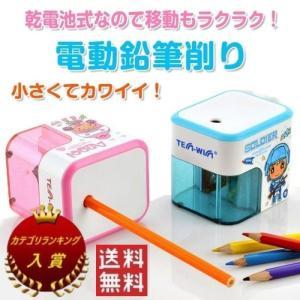 ◇ 電動鉛筆削り 仕様 ◇ ◆ サイズ:78×70×66mm ◆ 重さ:150g ◆ カラー:ブルー...