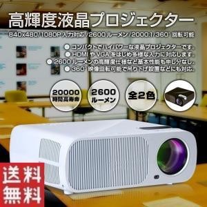 プロジェクター 家庭用 小型 液晶 フルHD HDMI USB VGA AV|shop-always