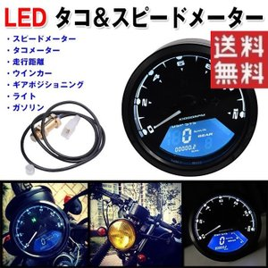 LED タコメーター スピードメーター カスタマイズ バイクアクセサリー エンジン回転数 WUPP 12V専用 ◇ALW-CS-363A1 shop-always