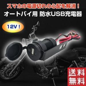 オートバイ用 防水USB充電器 12V USBアダプター バイク電装パーツ シガーソケット 電源 スマホ スマートフォン ◇ALW-CS-223A1 shop-always