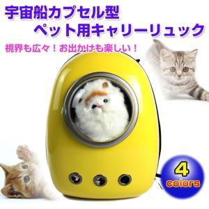 宇宙船カプセル型 ペット用キャリーリュック 猫 犬 ネコ イ...