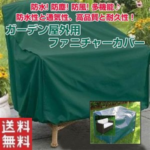 ガーデン屋外用ファニチャーカバー ラウンド 室外機カバー ファニチャー 屋外テーブル 洗濯機 ALW-LBB4-Sの写真
