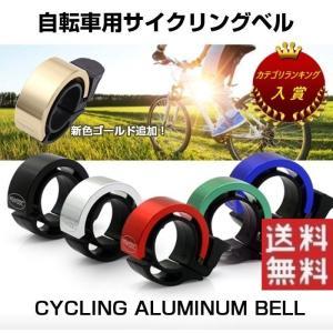 自転車用 アルミニウム サイクリングベル スポーツサイクル マウンテンバイク クロスバイク Bicycle ベル Qbell Qベル ゆうパケットで送料無料 ◇ALW-TWOOC