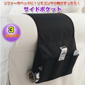 サイドポケット リモコンラック ソファー ベッド...の商品画像