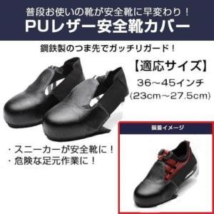 安全靴カバー PUレザー つま先保護カバー 作業靴カバー 工...