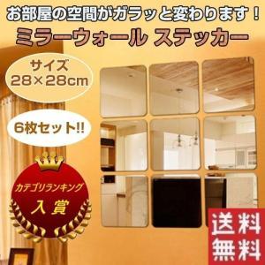 アクリルミラータイル 6枚セット 28×28cm 割れない鏡 ミラーウォールステッカー シールタイプ 壁紙 フィルム 壁 玄関 パウダールーム ◇ALW-FUNLIFE-MIRROR-28