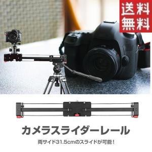 カメラ スライダー レール スタビライザー 伸縮 デジタル 一眼レフ|shop-always