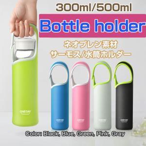 ネオプレン素材 ボトル カバー サーモス 水筒 ペットボトル ALW-SS0177 ポイント消化