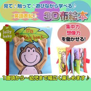 布絵本 幼児教育玩具 3D 音が出る絵本 洗える 学べる 英語版 shop-always