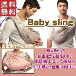 ベビースリング 15kgまで使用可能 ショルダータイプ シンプル