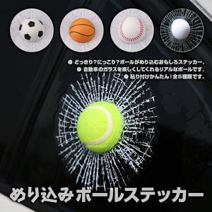 ステッカー 3D ボール おもしろ 車 ガラス ジョーク グッズ|shop-always
