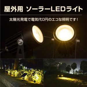 屋外用 ソーラーLEDライト LED照明 ガーデンライト ソ...