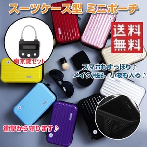 スーツケース型 ミニポーチ タイマー式 南京錠 セット
