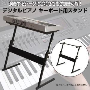 キーボード用スタンド キーボード台 電子ピアノ シンセサイザー Z型 shop-always