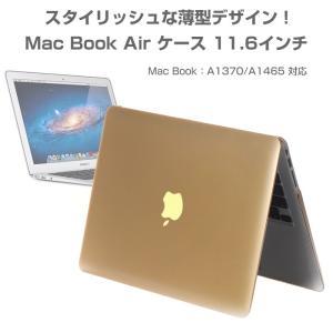 ◇ Mac Book Air ケース 11.6インチ 説明 ◇ ● Mac Book Airハードカ...