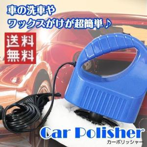 カーポリッシャー 洗車 洗車グッズ 軽量 電動 ワックスがけ...