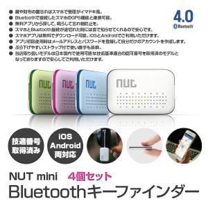 探し物 発見器 キーファインダー NUTmini 4個セット Bluetooth