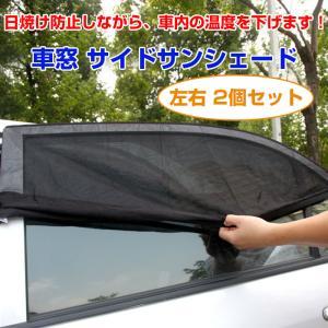 車窓サンシェード サイド窓シェード 車用網戸 メッシュ日除け...