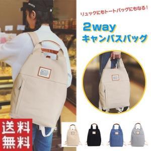 リュックサック トートバッグ 2way 帆布 通勤 通学 A4サイズ|shop-always