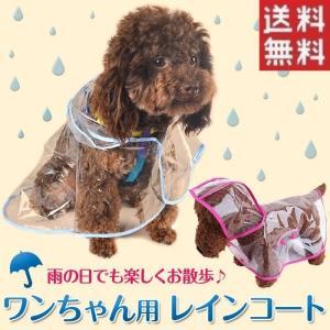 犬用 レインコート カッパ クリア 透明 雨 ペット服 ポンチョ|shop-always
