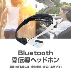Bluetooth骨伝導ヘッドセット Bluetooth4....