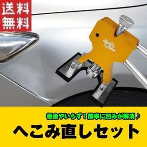 ◇ へこみ直しセット 説明 ◇ ● 車やバイクの凹みを補修するリペアツールです。 ● ちょっとした凹...