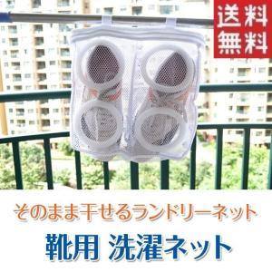 ◇ 洗濯ネット 説明 ◇ ● シューズ専用の洗濯ネットです。 ● 洗濯機に入れて そのままネットごと...