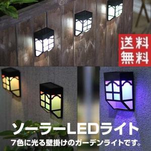 ◇ ソーラーLEDライト 説明 ◇ ● 飾り機能がついているソーラーライトはユニークなRGB光技術を...