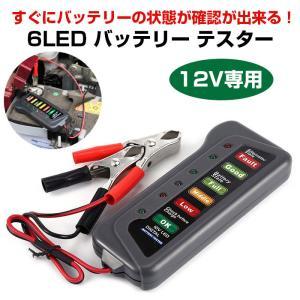 テスター 12V 6LED バッテリー 車 バイク カー用品