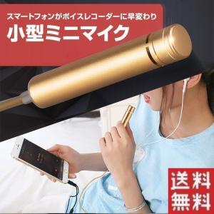 ◇ 小型ミニマイク 説明 ◇ ● スマートフォンのΦ3.5ミニプラグに挿入するだけでOK! iPho...
