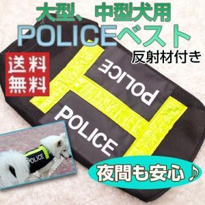犬用POLICEベスト 警察犬コスプレ反射材付きベスト 大型 中型犬用|shop-always