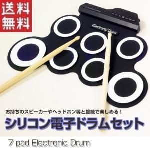 電子ドラム シリコンドラム 電子ドラムパッド 7パッド 演奏 フットペダル付き スティック付き ロールアップ 子供 携帯用 持ち運び ◇ALW-G3002