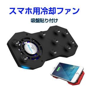 スマホ用 冷却ファン キーリング付き 3段階風量調節 タブレット スマートフォン|shop-always