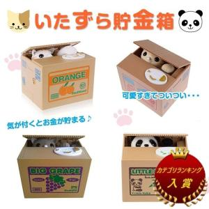 いたずら貯金箱 いたずらBANK おもしろ貯金箱 猫 ねこ パンダ 段ボール ◇ALW-QW1301