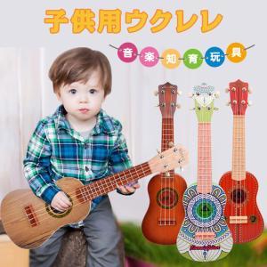 子供用ウクレレ おもちゃ 楽器 音楽知育玩具 21インチ 4弦
