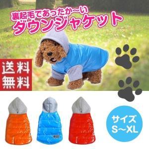 犬用 ダウンジャケット ドッグウェア ダウンベスト フード付き 裏起毛|shop-always