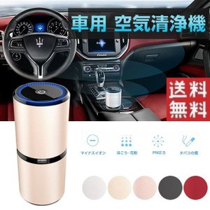 車用空気清浄機 空気清浄器 エアクリーナー ポータブル カー...