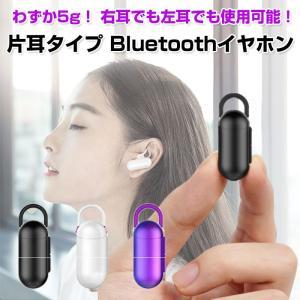 ◇ 片耳タイプ Bluetoothイヤホン 仕様 ◇ ◆ カラー:ブラック、パープル、ホワイト ◆ ...