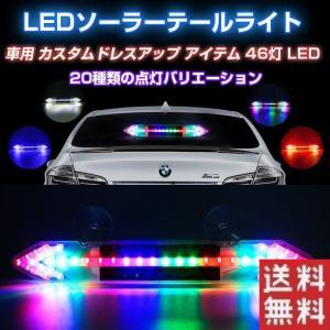 車用 LED ソーラー テール ライト 明るさセンサー搭載 ...
