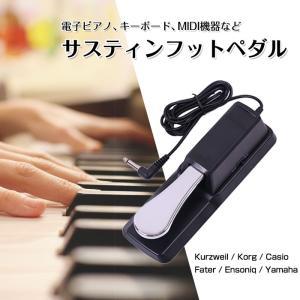 ◇ ピアノペダル 説明 ◇ ● サスティンペダルを追加することより、キーボードや電子ピアノでもピアノ...