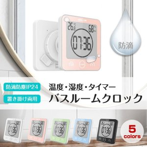 ◇ 防滴デジタル時計 仕様 ◇ ◆ カラー:ホワイト、レッド、グリーン、ブルー、ブラック ◆ サイズ...