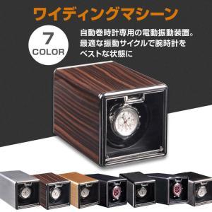 時計 自動巻き機 ワインディングマシーン ウォッチワインダー 腕時計用ケース|shop-always