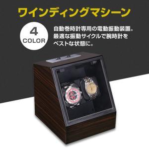 時計 自動巻き機 ワインディングマシーン 2本同時巻 腕時計用ケース|shop-always