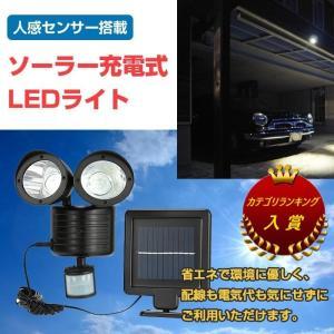 ◇ ソーラー充電式LEDライト 説明 ◇ ● 2灯式ライトはそれぞれに角度調整可能で、任意の違う場所...