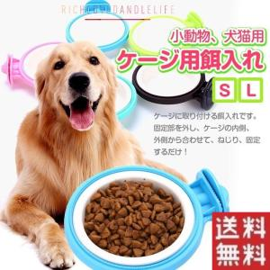 ペット用 餌入れ 犬 猫 小動物 ケージ 取り付け 固定 高さ調整|shop-always