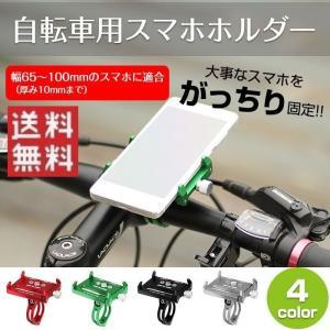 スマホホルダー 自転車用 スタンド 対応 3.6〜6.2インチ アルミ合金|shop-always