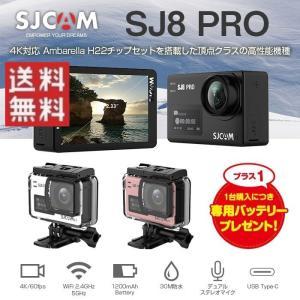 ◇ SJCAM SJ8 PRO 仕様 ◇ ◆ チップセット:Ambarella H22 S85 ◆ ...