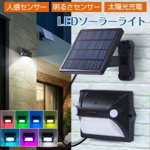 LEDソーラーライト 180度感知 人感センサー 明るさセンサー 屋外 ソーラーパネル分離 太陽光充電 自動点灯 白色光 RGB照明 IP65防水 防犯 玄関  ALW-YL002-5B
